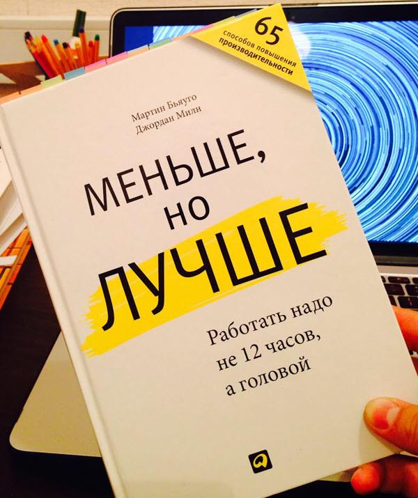 Книга меньше но лучше…